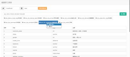 sanri-tools-maven 企业软件开发工具集