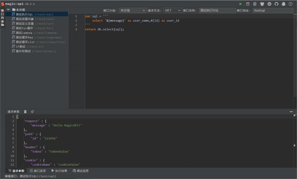 magic-api 0.2.1 发布,接口快速开发框架