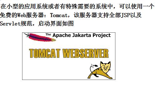 Tomcat的基本使用及相关知识的概述(超详细版)